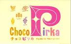 【訳あり】【在庫限定特価】【YOSHIMI】【北海道限定】【2018年度新商品】チョコピリカ6個入(賞味期限12月3日)【チョコレートフルーツバー】【ヨシミ】【リッチ】【ギフト】
