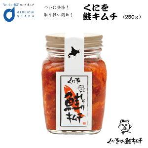 御中元 お中元 ギフト くにをの鮭キムチ (250g瓶) 鮭キムチ くにお キムチ テレビ ご飯のお供 スマステ おかず 北海道 くにお