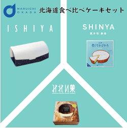 北海道食べ比べケーキセット(白いロール・雪どけチーズケーキ・バスクチーズケーキ)
