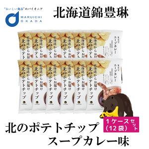 父の日ギフト 北のポテトチップ スープカレー味 1ケース(12袋)セット 北海道錦豊琳 / 北海道 土産 錦豊琳 ポテトチップス カレー スナック 芋 菓子 じゃがいも 送料無料