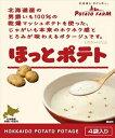 ほっとポテト 【スープ】【ご飯のお供】【カルビー】