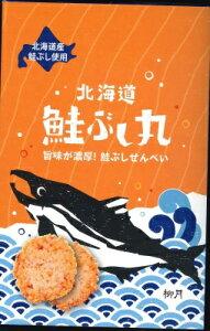 【和風ギフト】【柳月】鮭ぶし丸(8枚入)【銘菓】【北海道限定】【ryugetsu】【鮭ぶしせんべい】【取り寄せギフト】【黒猫チコ】【ホワイトチョコレート】 お中元 ギフト