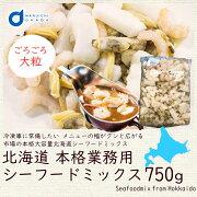 北海道業務用シーフードミックス750g×1袋エビイカアサリ海鮮サラダ海老えび烏賊いか帆立ほたて食品ロス