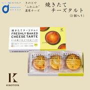 焼きたてチーズタルト(3個入)きのとや/ケーキ北海道お土産プチギフトプレゼントスイーツお菓子アイスお取り寄せ敬老の日ギフト