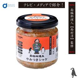 やみつきシャケ1個南極料理人北海道西村淳監修ご飯のお供ノフレ食品パスタソースお取り寄せギフト王様のブランチやすともキメツケかみひとえ