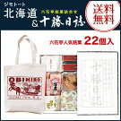 六花亭詰め合わせ十勝日誌(22個入)とジモトートのセット