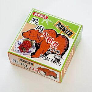 熊肉の缶詰[北海道お土産]