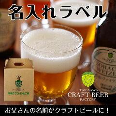 滝川クラフトビール6本飲み比べセット