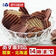 【あす楽】ロイズ ROYCE' ポテトチップチョコレート ギフト【北海道お土産探検隊】