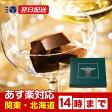 【あす楽】ロイズ ROYCE' 生チョコレート シャンパン ギフト 【北海道お土産探検隊】