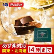 チョコレート シャンパン