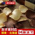 【あす楽】ロイズ ROYCE' ポテトチップチョコレート[オリジナル&フロマージュブラン] ギフト 【北海道お土産探検隊】
