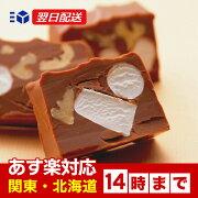 ポイント クルマロチョコレート