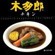 札幌スープカレー 木多郎 チキン【北海道お土産探検隊】