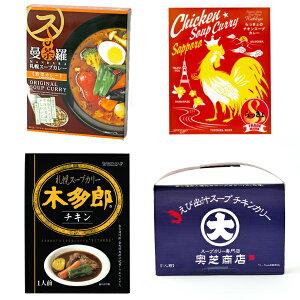 【送料込み】北海道スープカレー食べ比べ(奥芝商店・曼荼羅(野菜)・らっきょ・木多郎)*九州・沖縄へのお届けは追加送料がかかります
