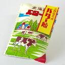 お中元 酪農の本場 北海道の新鮮なバターを使った昔なつかしい味お中元 北海道名産 バター飴 1...