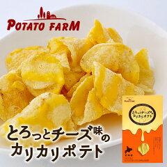 【ポテトファーム】とろっとチーズ味のカリカリポテト3袋入