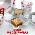 北海道サイコロキャラメル5本入 ハロウィン お菓子 【北海道お土産探検隊】