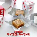 道南食品 北海道サイコロキャラメル 5本入(10粒×5本) その1