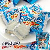【予告! 送料300円割引→10月30日のご注文に限る】ユーラク (有楽製菓) 白いブラックサンダーミニサイズ12個袋入
