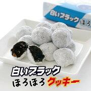 ホワイト ブラック クッキー