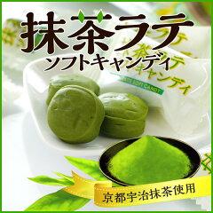 ロマンス製菓抹茶ラテソフトキャンディ