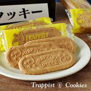 トラピストクッキー12袋入