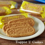 トラピスト修道院 トラピストクッキー 24袋入