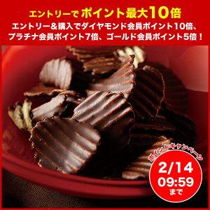 ポテトチップ チョコレート マイルドビター プチギフト プレゼント スイーツ