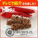 ホリ とうきびチョコレート ハイミルク 10本入