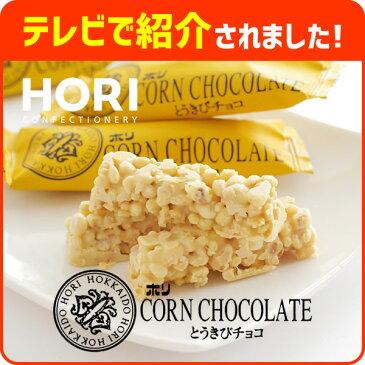 ホリ とうきびチョコ ホワイト 16個入