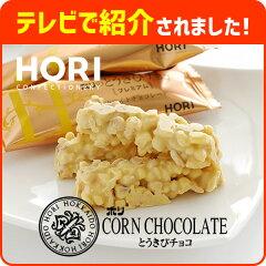 ホリとうきびチョコプレミアム10本入