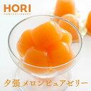 ホリ(HORI) 夕張メロンピュアゼリー プチゴールド キャリー 16g×12個入