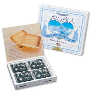 北海道お土産といえば!ISHIYA(石屋製菓) 白い恋人 12枚入 ホワイト