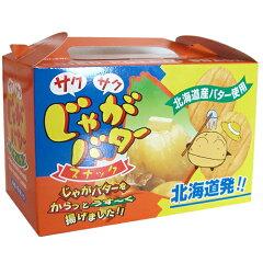 これぞ北海道の隠れ人気スナック!!【北海道限定 お土産】じゃがバタースナック