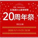 【台湾・香港・澳門限定】【発送日11/20・11/23・11/26・11/29】北海道土産探検隊 20年周年福袋
