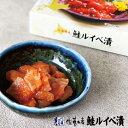 佐藤水産 鮭ルイベ漬 170g