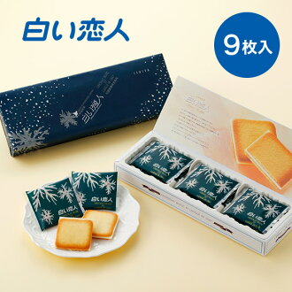 ISHIYA(石屋製菓)白い恋人9枚入ホワイト