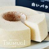【予告! 送料300円割引→10月30日のご注文に限る】ISHIYA (石屋製菓) 白いバウム TSUMUGI(つむぎ) 1個