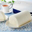 石屋製菓 白いロールケーキ 1本 【冷凍商品】