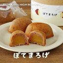 ぽてまろげ 5個入 三笠高校×ほんだ菓子司×香西農園 その1