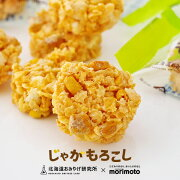 北海道おみやげ研究所×morimotoじゃがもろこし8個入
