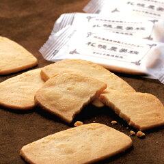 純北海道産特製ミルククッキー【きのとや】札幌農学校 48枚入[北海道お土産]