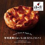 香西農園のおいもと紅玉りんごのパイ