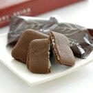 北海道北見銘菓ペパーミントクッキーショコラ[北海道お土産]