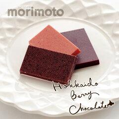 もりもと『北海道ベリーチョコレート』6個入