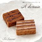 シ・サワット『ア・ドゥマン』サンドケーキ2種詰合せ