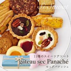 シ・サワットセックパナッシェ(焼き菓子詰合せ)