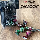 DADACA CACAO CAT 9個入アソート