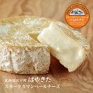 夢民舎スモークカマンベールチーズはやきた120g